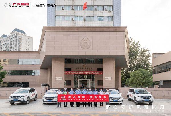2000台代步车驰援河南 广汽传祺第三批百台代步车正式交付